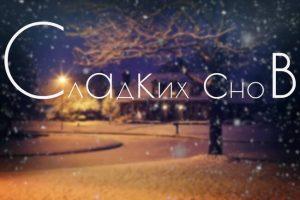 Спокойной зимней ночи - картинки и открытки (14 фото) 10