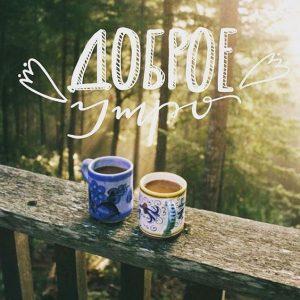 Доброе утро картинки кофе   милые и нежные 27 фото (20)