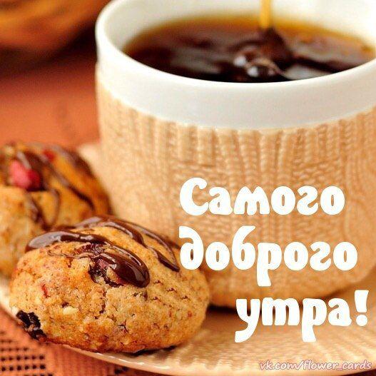 Доброе утро осень   милые открытки (29 картинок) (1)