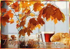 Доброе утро осень   милые открытки (29 картинок) (12)