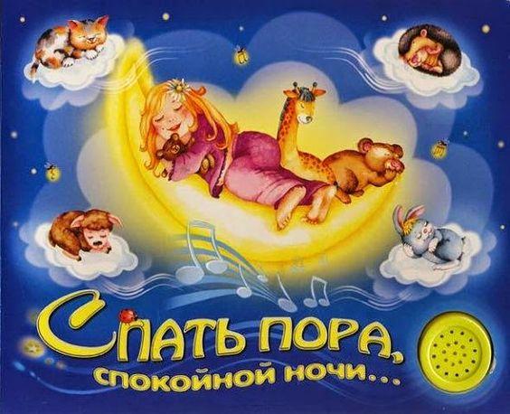 Доброй ночи картинки красивые для любимой   коллекция открыток 20 штук (3)
