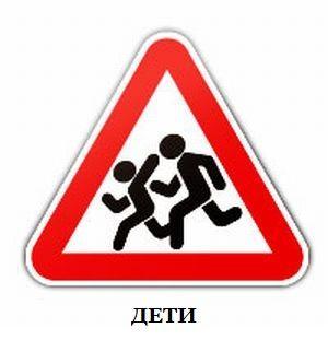 Картинки правила дорожного движения   подборка (28 картинок) (13)