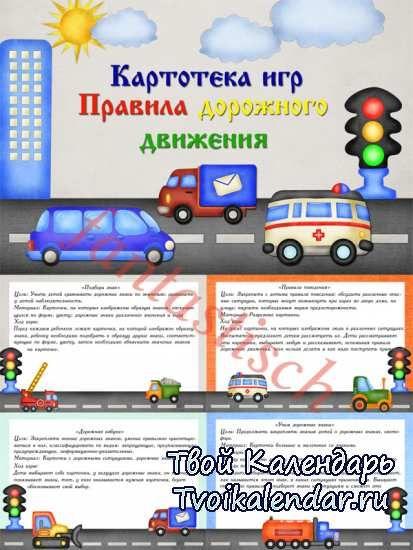 Картинки правила дорожного движения   подборка (28 картинок) (17)