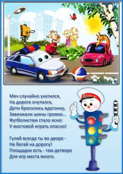 Картинки правила дорожного движения   подборка (28 картинок) (18)