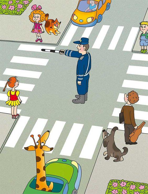 Картинки правила дорожного движения   подборка (28 картинок) (2)