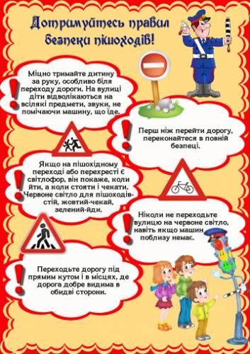 Картинки правила дорожного движения   подборка (28 картинок) (21)