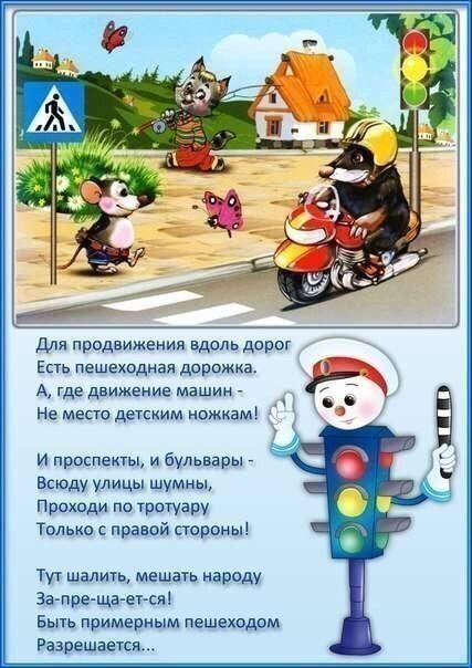 Картинки правила дорожного движения   подборка (28 картинок) (22)