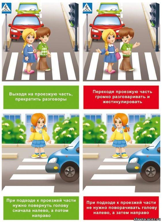 Картинки правила дорожного движения   подборка (28 картинок) (26)