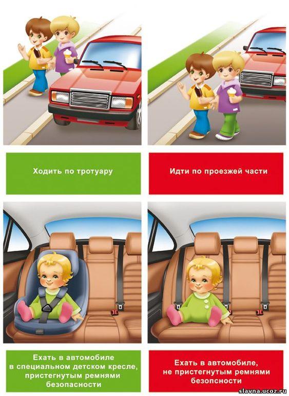 Картинки правила дорожного движения   подборка (28 картинок) (8)