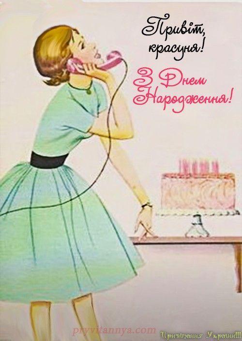 Картинки с днем рождения подруге   милые открытки 30 штук (14)