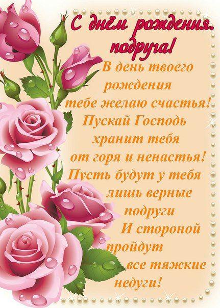 Картинки с днем рождения подруге   милые открытки 30 штук (17)