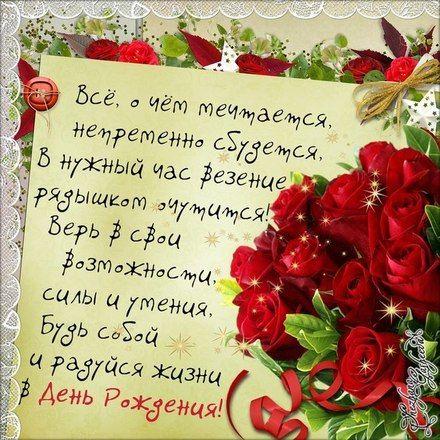 Картинки с днем рождения цветы   коллекция (30 картинок) (11)