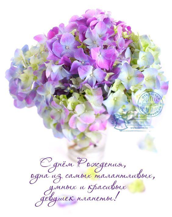 Картинки с днем рождения цветы   коллекция (30 картинок) (14)