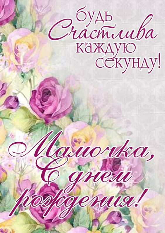 Картинки с днем рождения цветы   коллекция (30 картинок) (2)