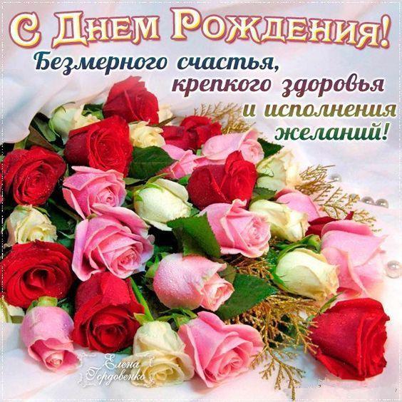 Картинки с днем рождения цветы   коллекция (30 картинок) (6)