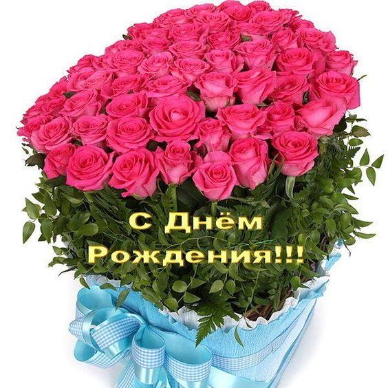 Картинки с днем рождения цветы   коллекция (30 картинок) (8)