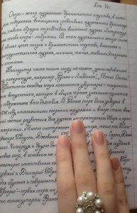 Красивый почерк   красивая подборка 24 штуки (15)