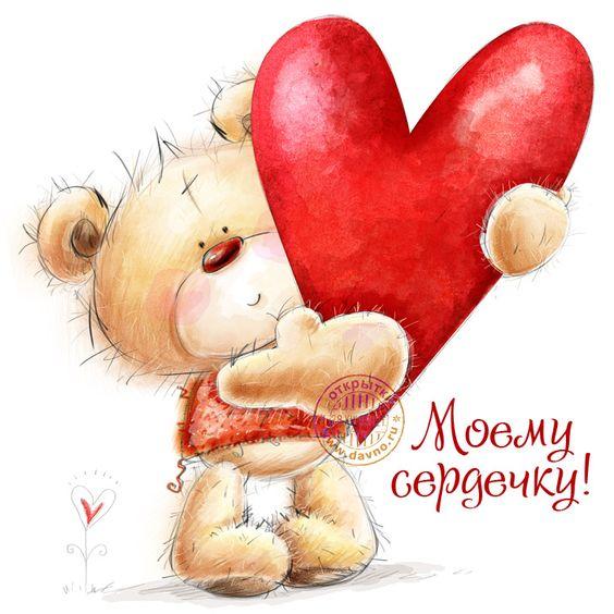 Моему любимому   красивые картинки и открытки для любимого (1)