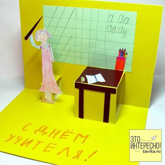 Открытка на день учителя своими руками   подборка 18 картинок (9)