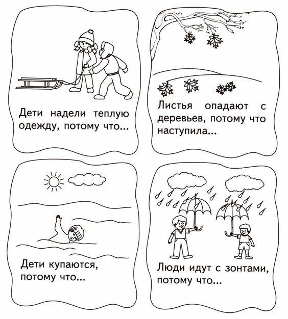 Познавательные и интересные картинки Закончи предложения для детей (1)