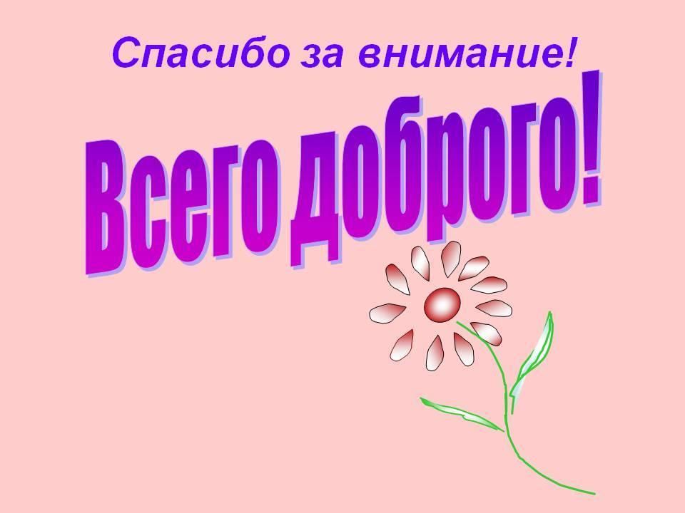 Картинка с надписью спасибо всем за внимание, крутые омон открытка