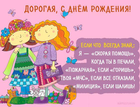 Бесплатные открытки для подруги с Днем Рождения коллекция открыток (14)