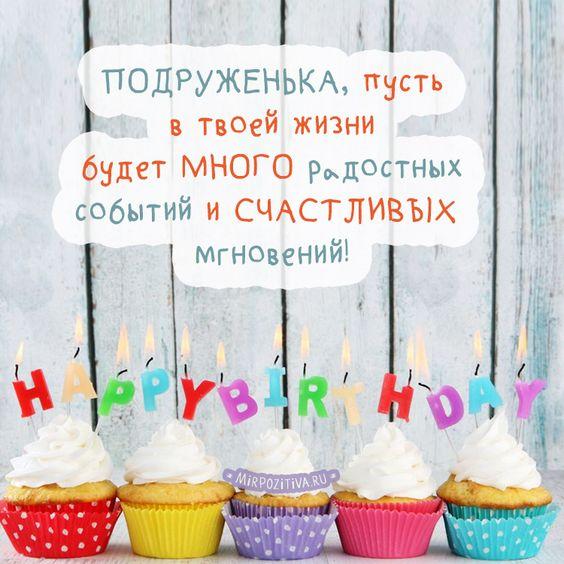 Бесплатные открытки для подруги с Днем Рождения коллекция открыток (17)