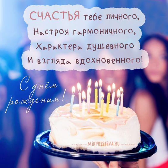Бесплатные открытки для подруги с Днем Рождения коллекция открыток (4)