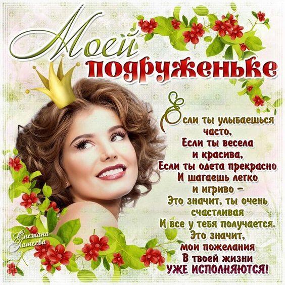 Бесплатные открытки для подруги с Днем Рождения коллекция открыток (8)