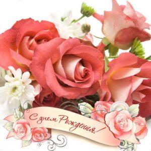 Букеты цветов с днем рождения фото красивые   милая сборка (19 картинок) (8)