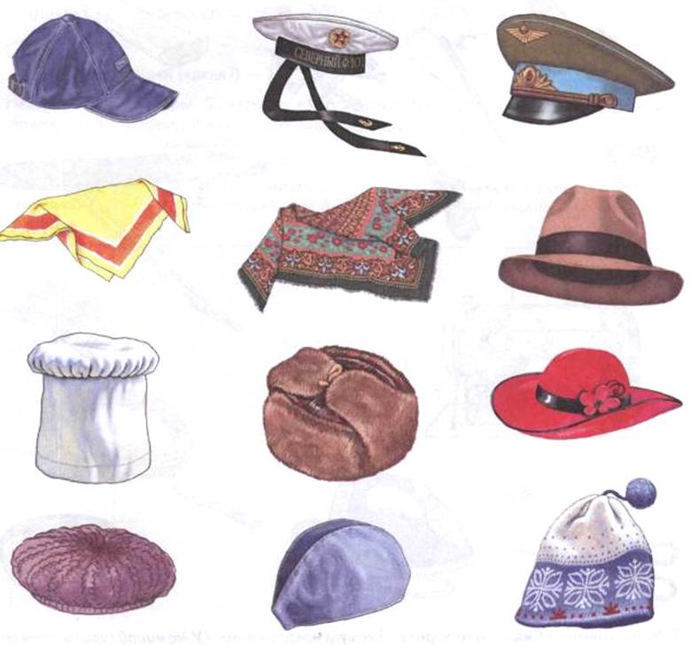 Современные виды одежды картинки лет тебя