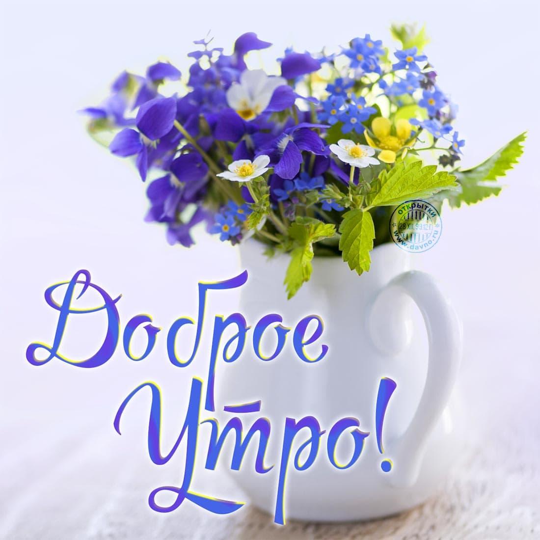 Доброе утро с цветами и кофе — открытки и картинки (29)