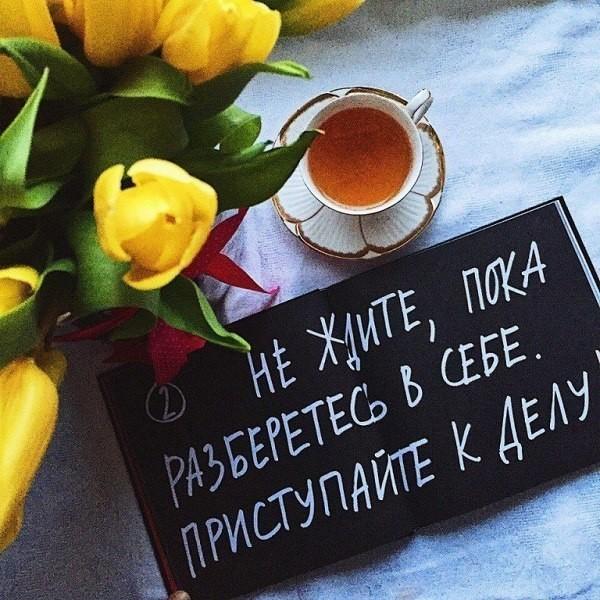 картинки начни утро с улыбки хотите удобства