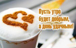И тебе хорошего и удачного дня   картинки (12)
