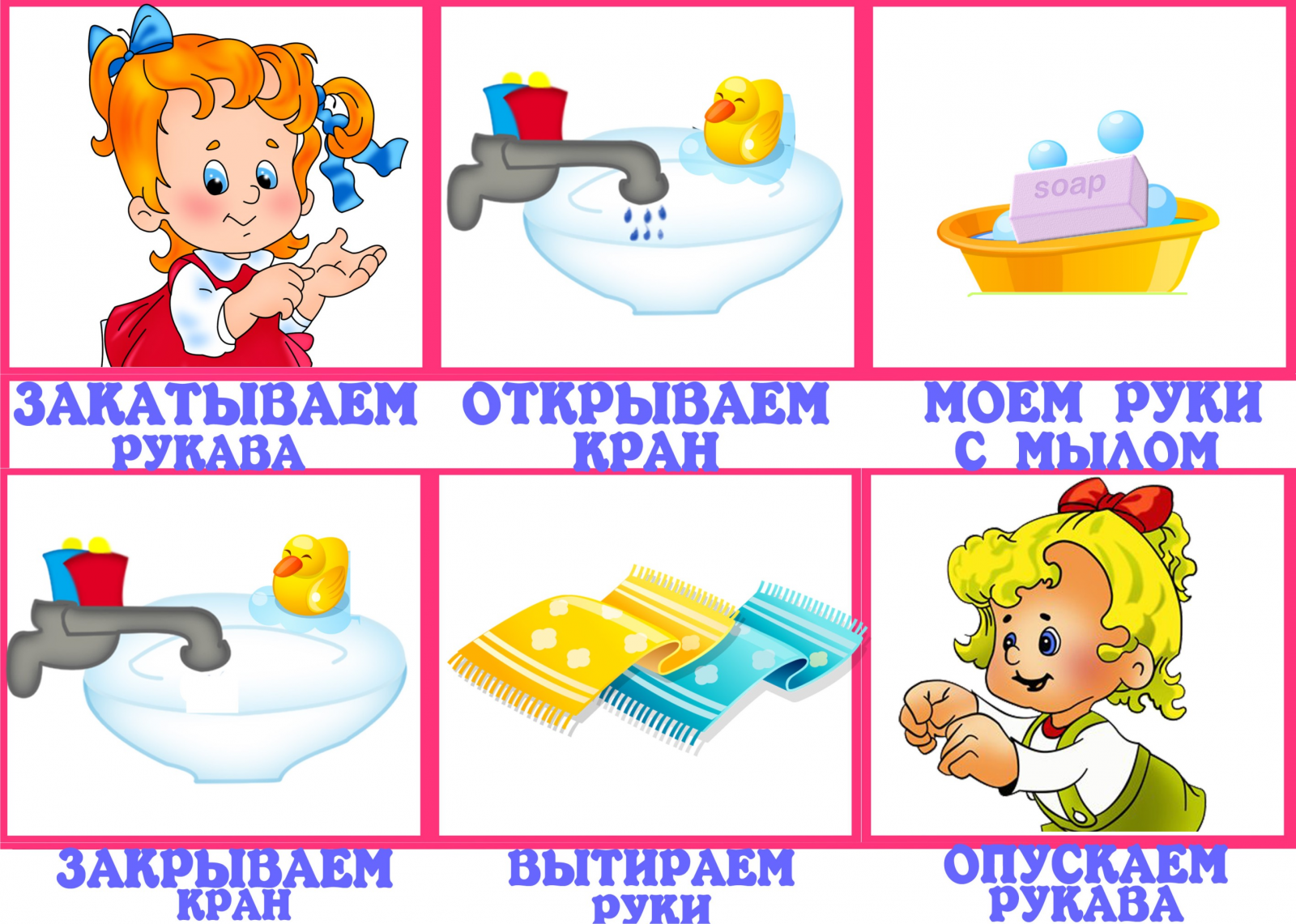 Как мыть руки для детей в картинках   подборка рисунков (12)
