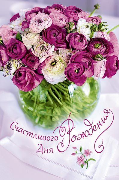 Картинка с поздравлением женщине С Днем Рождения   подборка (14)