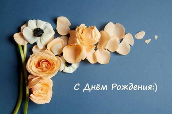 Картинка с поздравлением женщине С Днем Рождения   подборка (15)