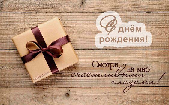Картинка с поздравлением женщине С Днем Рождения   подборка (2)
