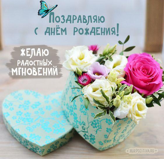 Картинка с поздравлением женщине С Днем Рождения   подборка (3)