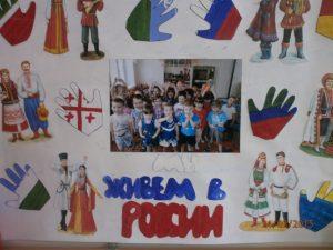 Картинки Мы живем в России (4)