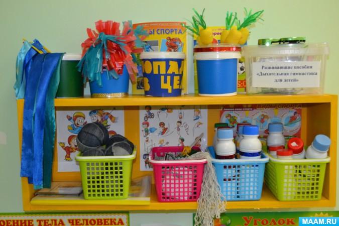 Картинки для уголка физкультурного в детском саду   подборка фото (11)