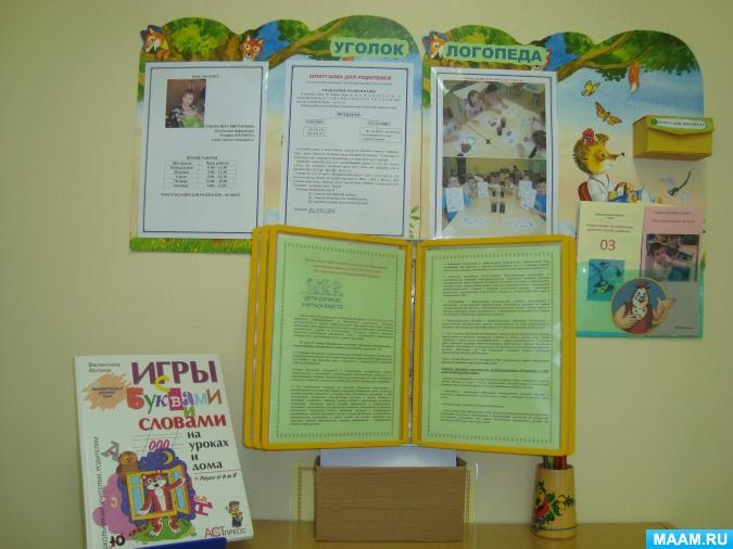 Картинки для уголка физкультурного в детском саду   подборка фото (18)