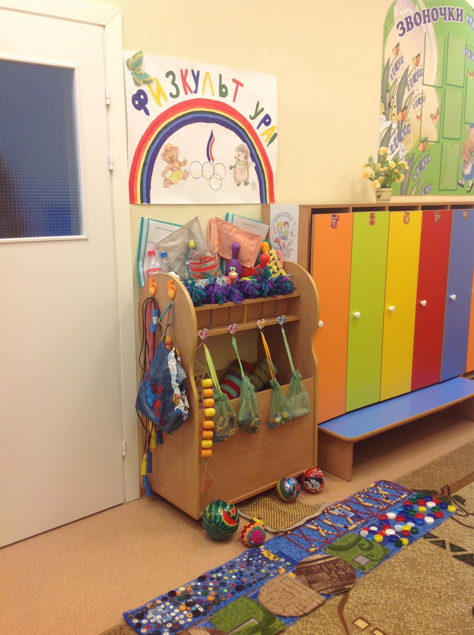Картинки для уголка физкультурного в детском саду   подборка фото (25)