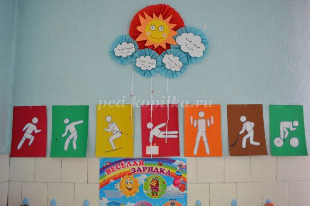 Картинки для уголка физкультурного в детском саду   подборка фото (4)