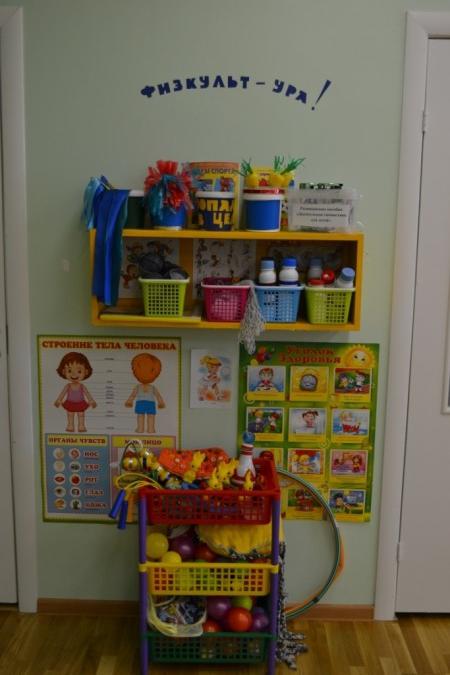 Картинки для уголка физкультурного в детском саду   подборка фото (9)