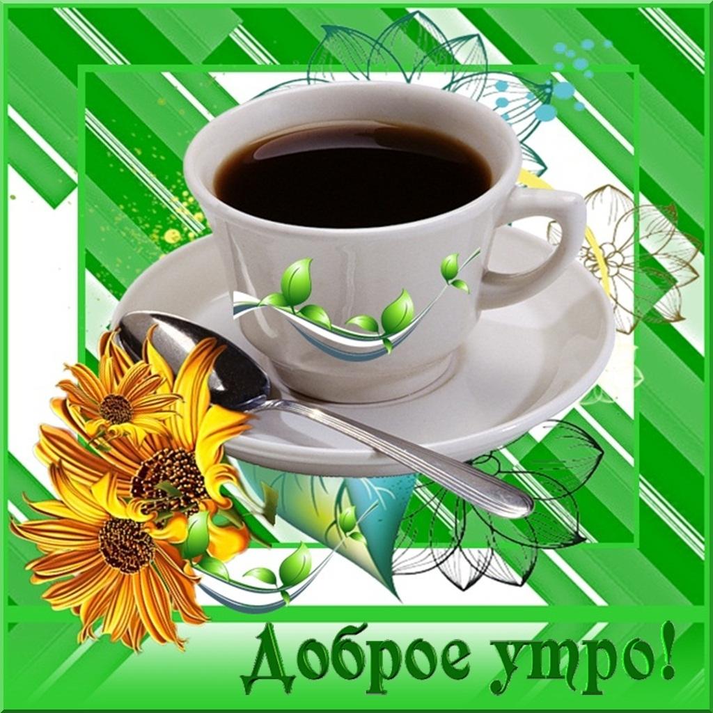 Аню днем, открытка с добрым утром милые друзья