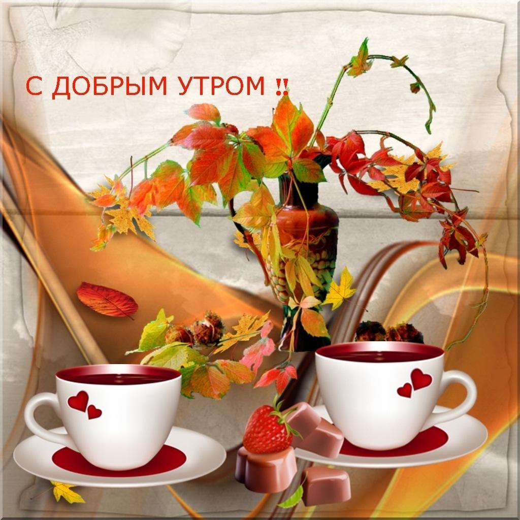 Открытки доброго утра и хорошего дня душа моя, рассылка новым