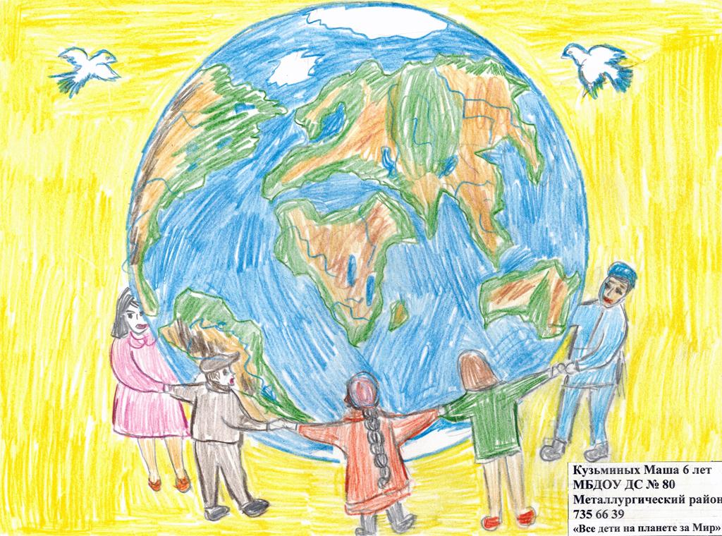 Картинки на тему мир во всем мире для детей