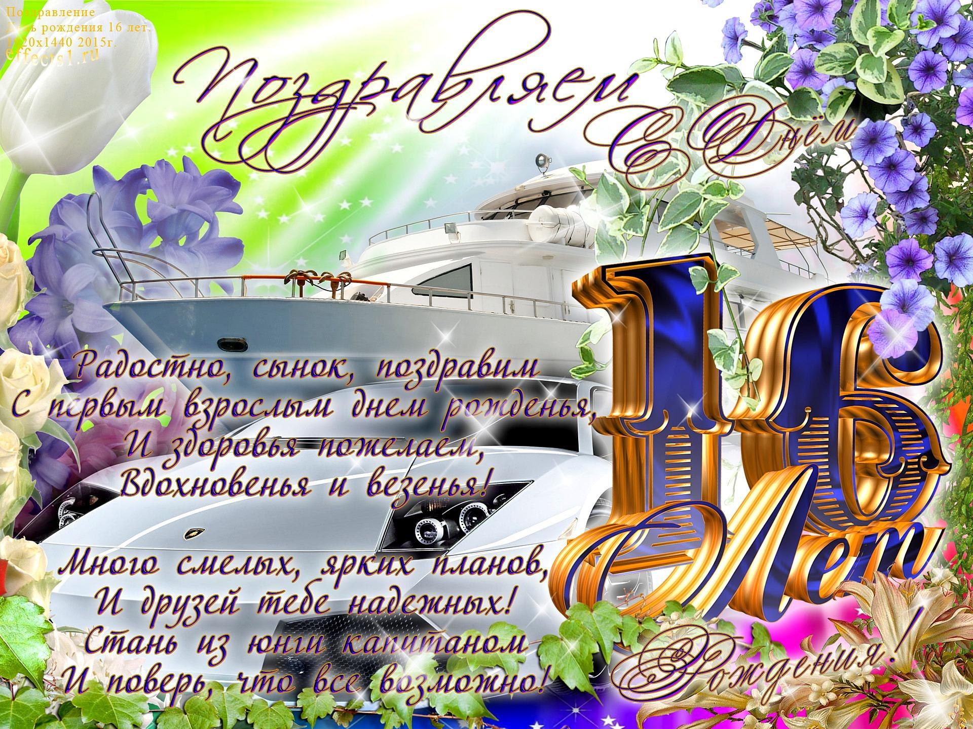 Музыкальных, открытка с днем рождения сынуля 16 лет