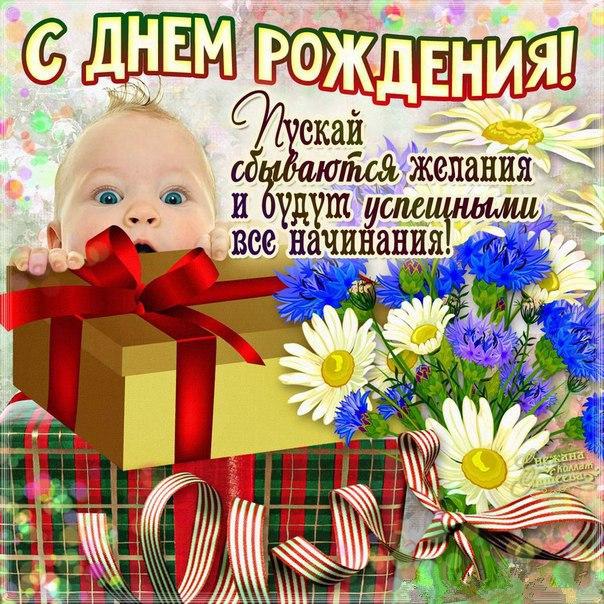 Картинки с днем рождения младшего сына, надписью
